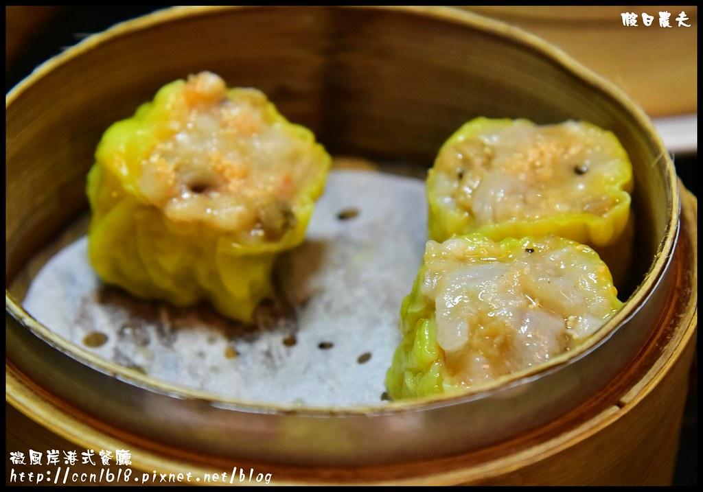 微風岸港式餐廳DSC_1371