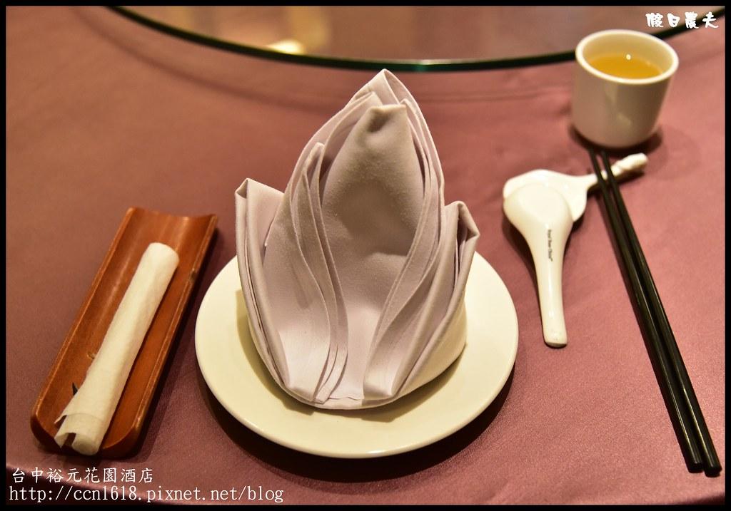 台中裕元花園酒店_DSC1787