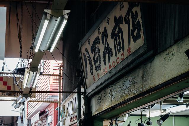 Rokkaku_Fureaidoori_03