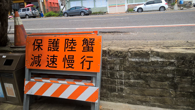 A sign minding drivers of crabs