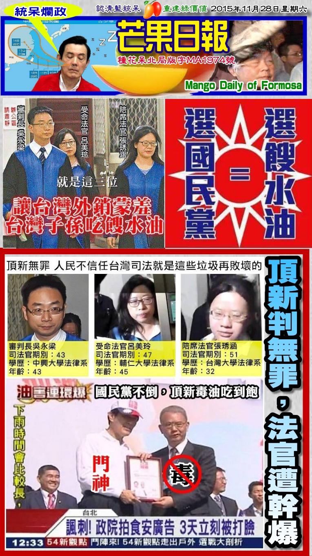 151127芒果日報--統呆爛政--黑心頂新判無罪,法官護短遭幹爆