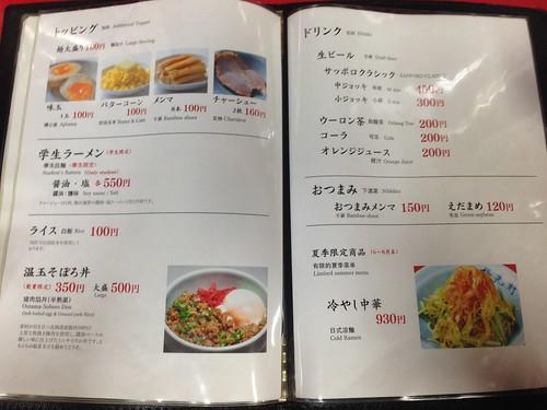 hokkaido-asahikawa-baikohken-menu03