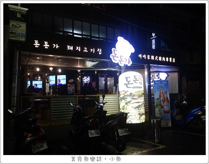 【台北大安】咚咚家dondonga韓式豬肉專賣店 – 돈돈가/東區美食