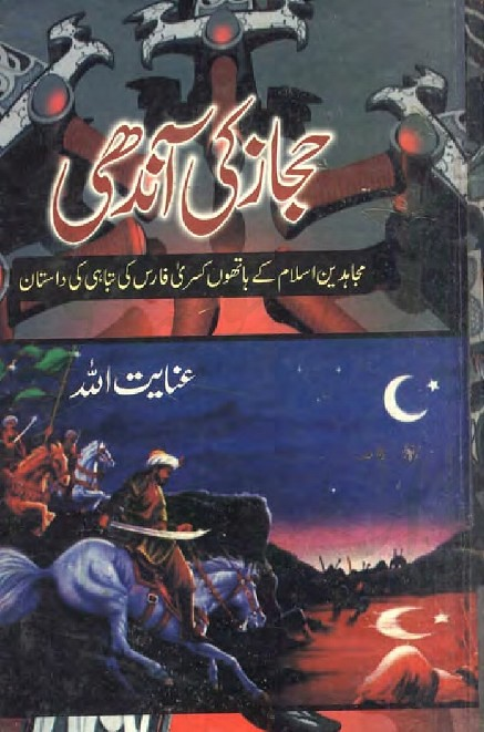 Hijaaz Ki Aandhi  is a very well written complex script novel which depicts normal emotions and behaviour of human like love hate greed power and fear, writen by Inayatullah , Inayatullah is a very famous and popular specialy among female readers