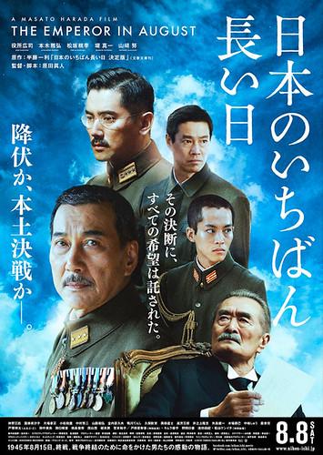 映画『日本のいちばん長い日』ちらし