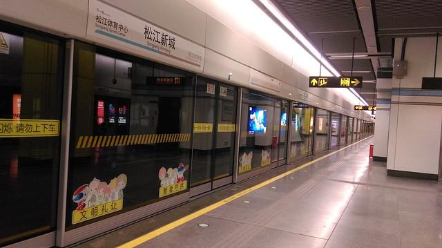 松江新城站