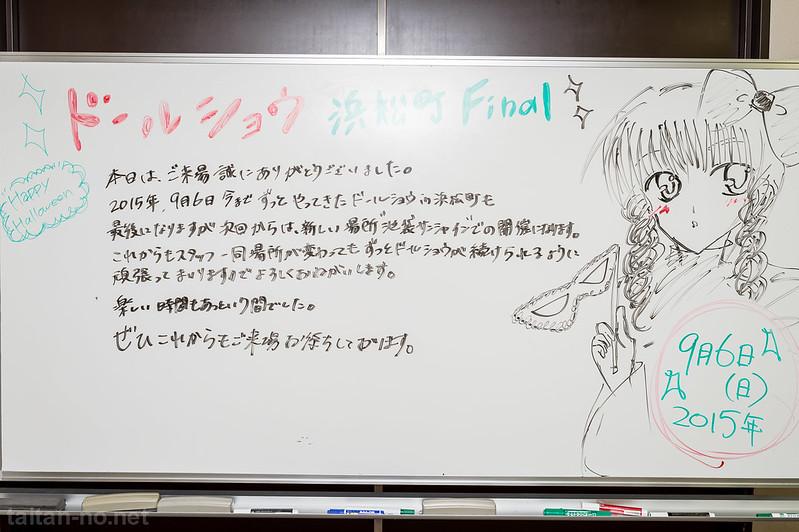 Dollshow44浜松町FINAL-運営-DSC_1572
