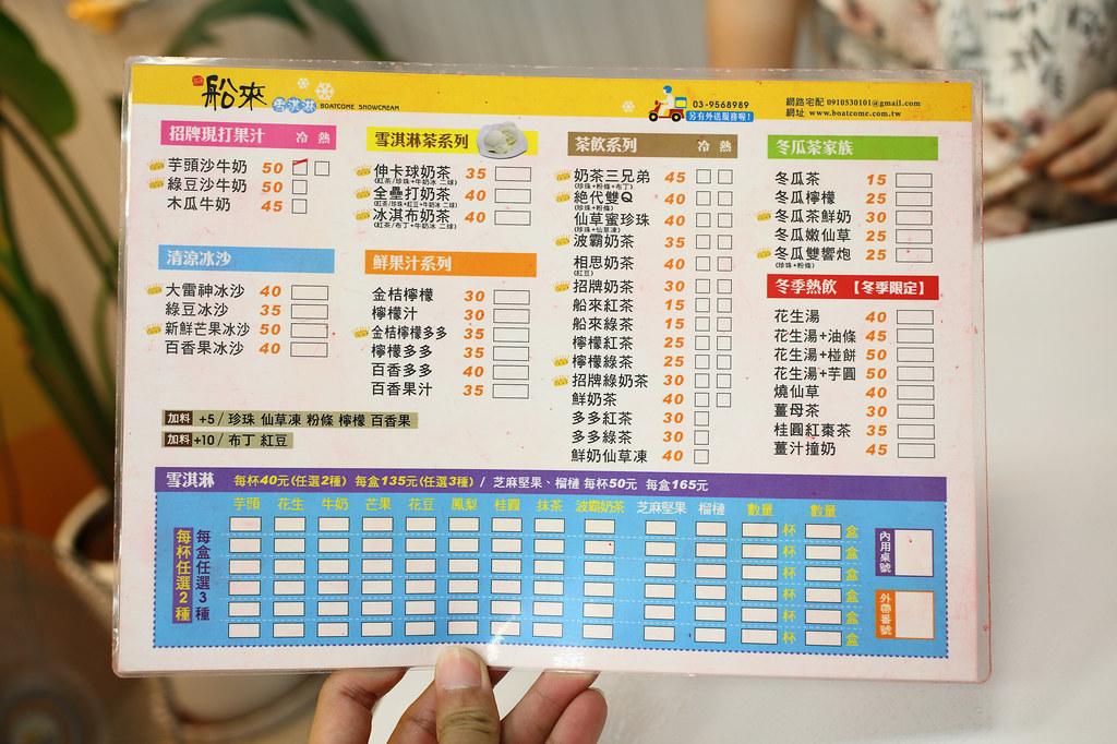20150904-3羅東-船來芋冰雪淇淋 (5)
