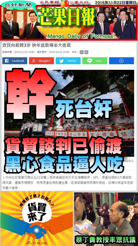 151122芒果日報-台奸新聞--貨貿談判已偷渡,黑心食品逼人吃