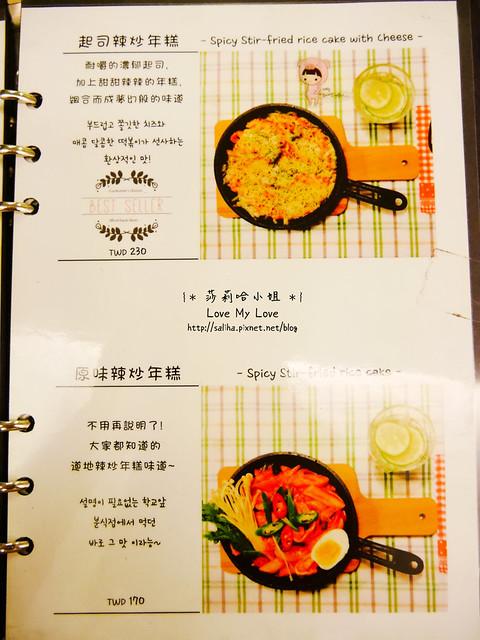 台北東區WAYO 哇優菜單menu (1)