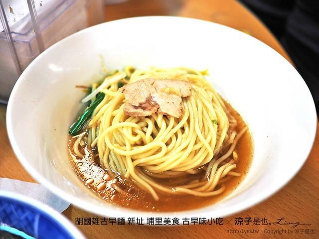 胡國雄古早麵 新址 埔里美食 古早味小吃 15