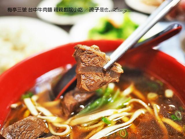 梅亭三號 台中牛肉麵 親親戲院小吃 12