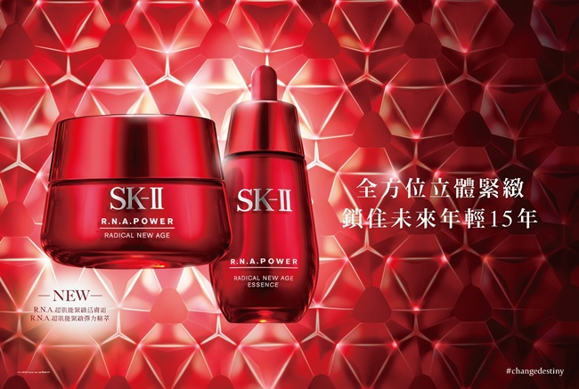 SK-II 超肌能緊緻活膚霜 (17)