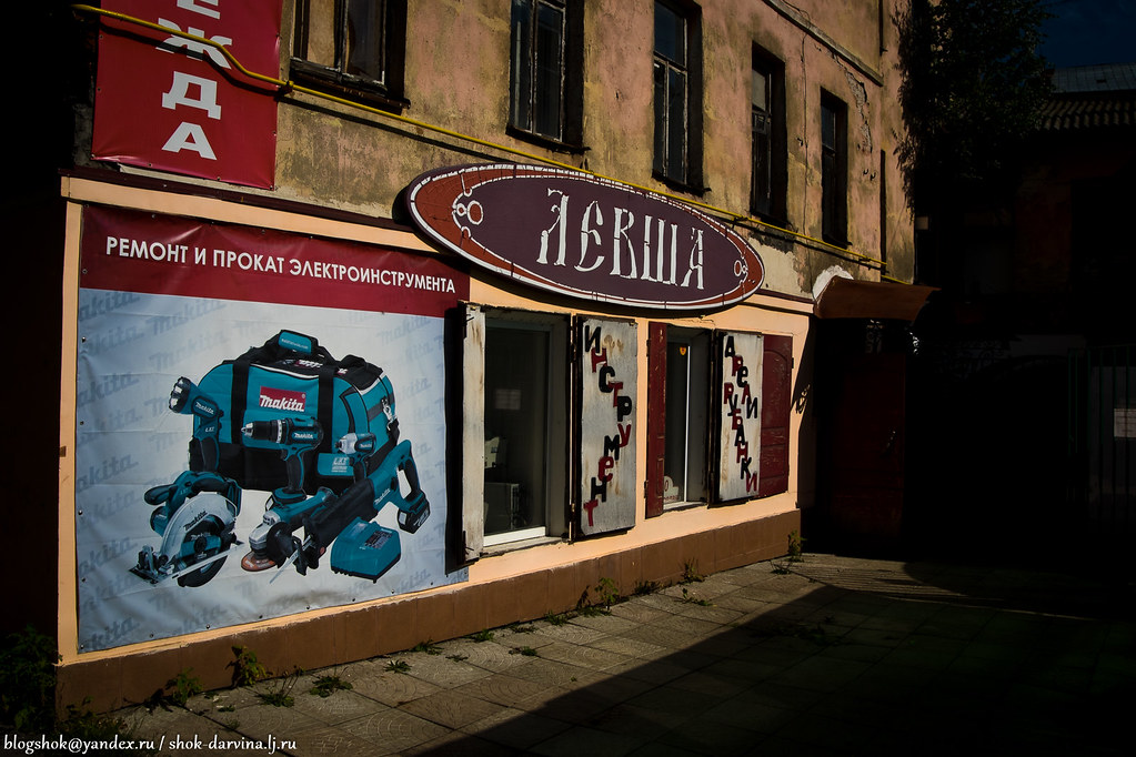 Rybinsk-78