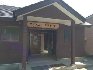 rebun-island-sukai-cape-wc