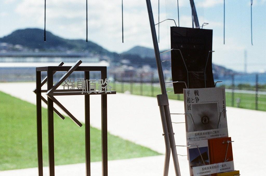 長崎縣美術館 長崎 Nagasaki 2015/09/08 順路,有時候真的只是順路 ...  Nikon FM2 / 50mm Kodak UltraMax ISO400 Photo by Toomore