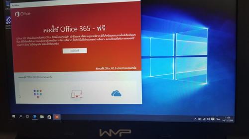 ดาวน์โหลด Office 365 มาลองใช้ฟรีได้ 1 เดือน