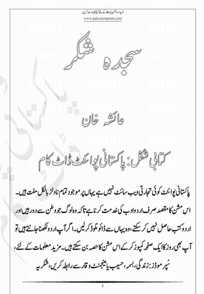 Sajda e Shukr is writen by Ayesha Khan; Sajda e Shukr is Social Romantic story, famouse Urdu Novel Online Reading at Urdu Novel Collection. Ayesha Khan is an established writer and writing regularly. The novel Sajda e Shukr Complete Novel By Ayesha Khan also