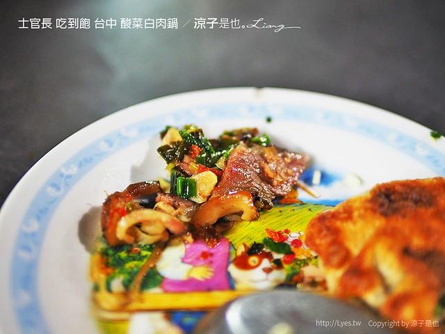 士官長 吃到飽 台中 酸菜白肉鍋 25