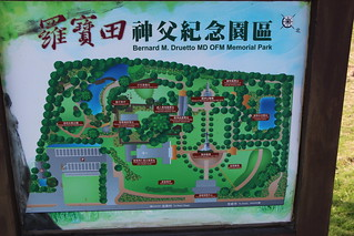 Lun, 31/10/2016 - 14:20 - Father Bernard Druetto Memorial Park - 羅寶田神父紀念園區