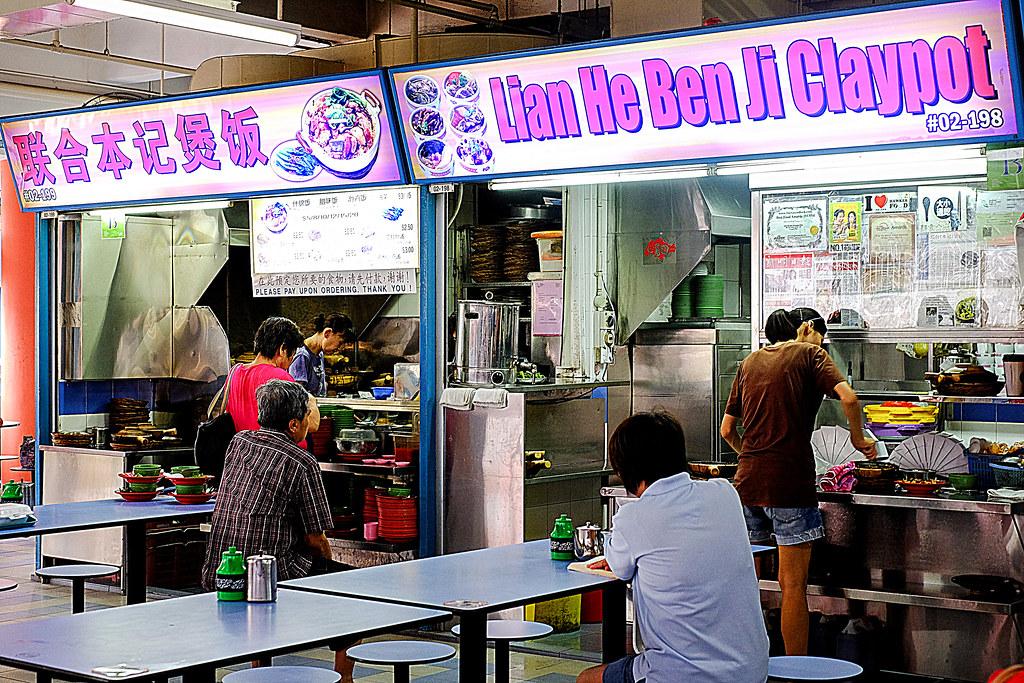 Lian He Ben Ji Claypot Rice Stall Front