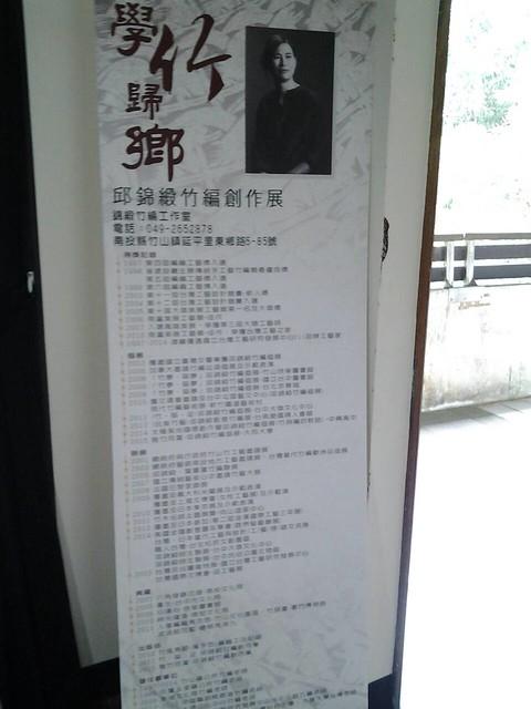 950竹編藝術