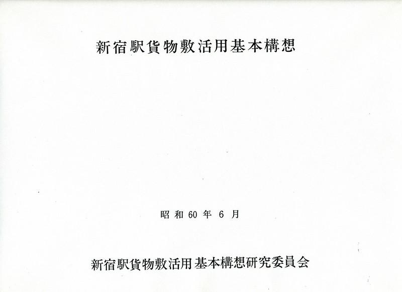 上越新幹線新宿駅構想 (1)