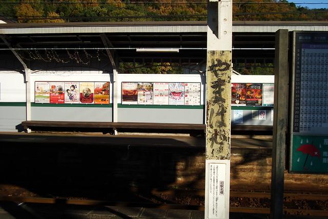 2015/11 叡山電車宝ヶ池駅 #02