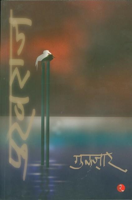 'pukhraj' by gulzar
