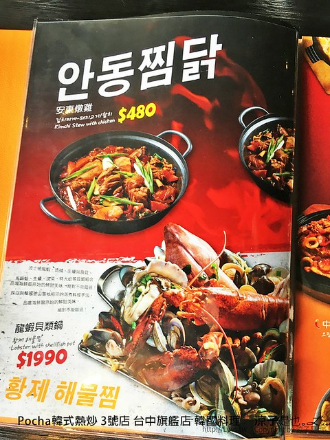 Pocha韓式熱炒 3號店 台中旗艦店 韓國料理 5