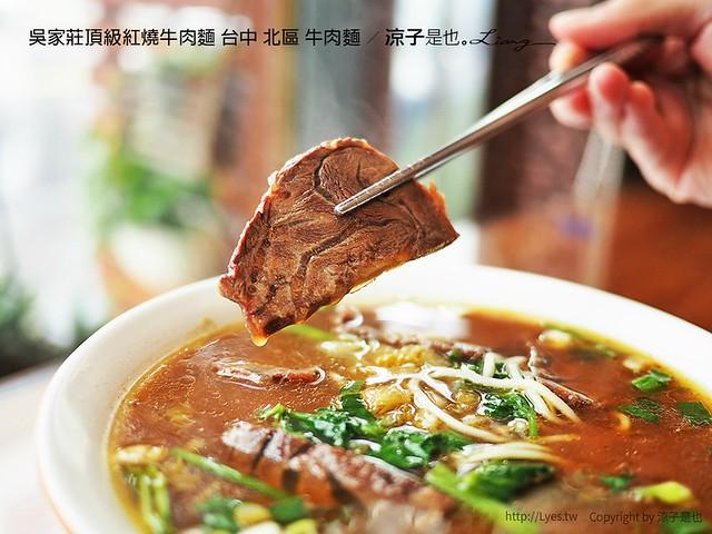 吳家莊頂級紅燒牛肉麵 台中 北區 牛肉麵 9