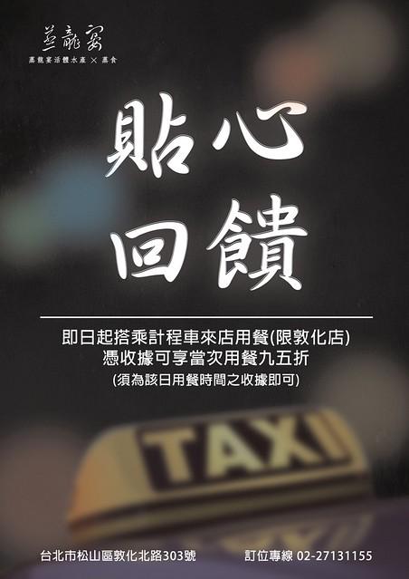 活動文宣_170119_0001