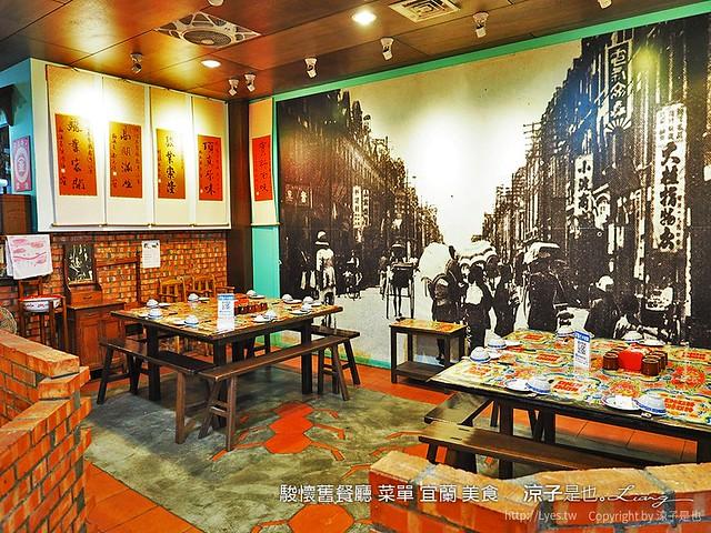 駿懷舊餐廳 菜單 宜蘭 美食 42