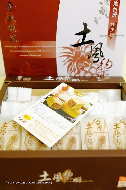 金葛黃金帝王酥 (5)