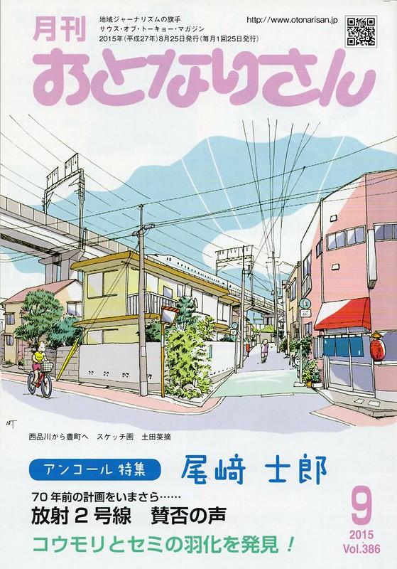 月刊おとなりさん 2015年9月号