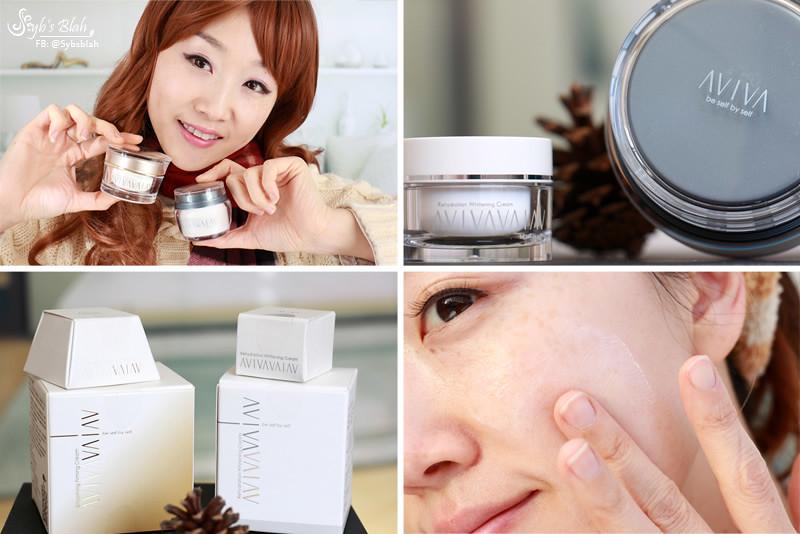 AVIVA,保養,臉部保養,試用報告,乳霜,美白,保濕,抗老,抗氧化,風格部落客