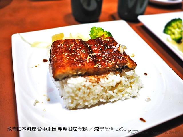 永青日本料理 台中北區 親親戲院 餐廳 90
