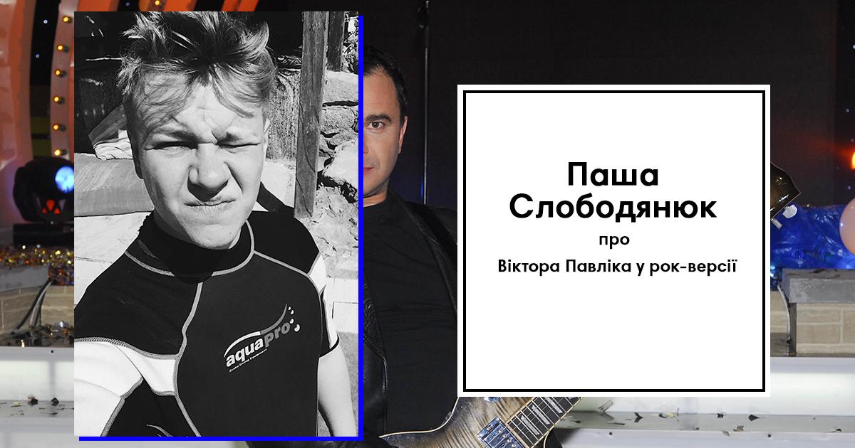 Паша Слободянюк