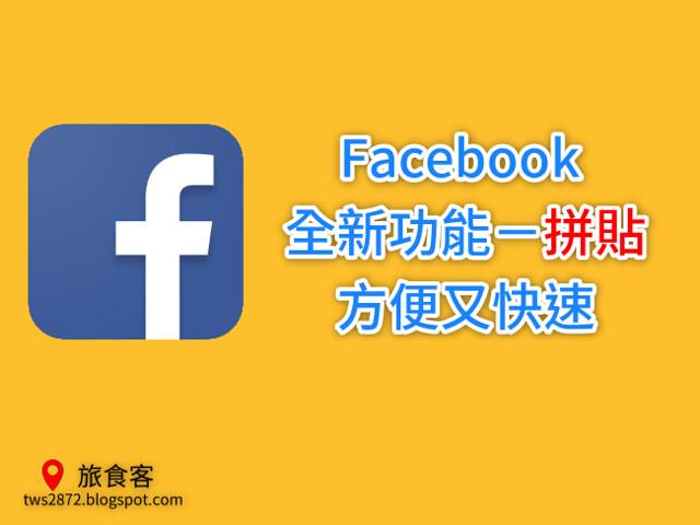 facebook 拼貼