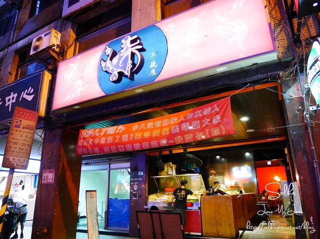 台北居酒屋中山區柒-串燒屋 (2)