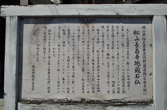 松山長昌寺地蔵石仏 #2