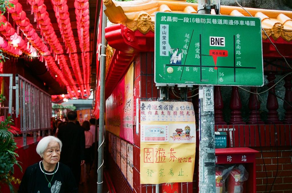 臺灣省城隍廟 台北 2015/10/24 這卷底片拍出來感覺還不錯!有點愛這飽實的色調!  Nikon FM2 Nikon AI AF Nikkor 35mm F/2D FUJICOLOR PRO 400H 2192-0011 Photo by Toomore