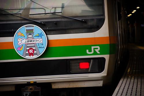 Ueno-Tokyo line debut