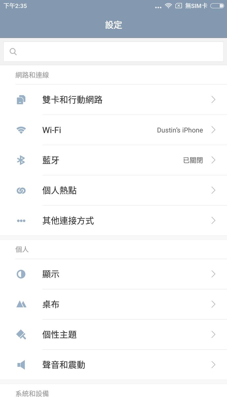 Screenshot_2016-12-04-14-35-37-623_com.android.settings