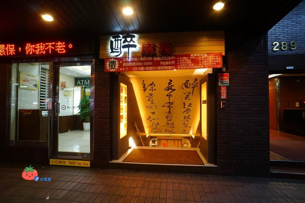 台北東區麻辣鍋吃到飽推薦 醉麻辣