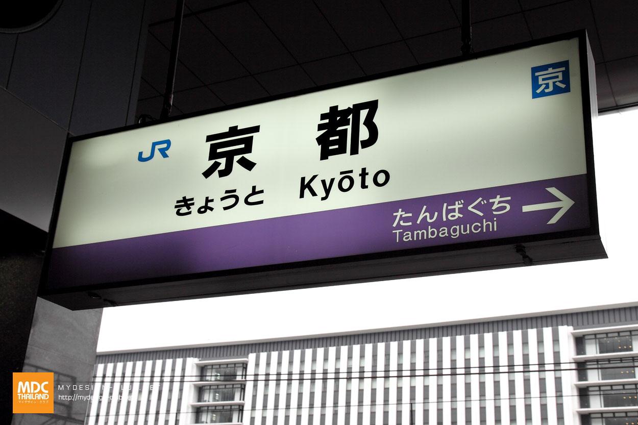 MDC-Japan2015-1222