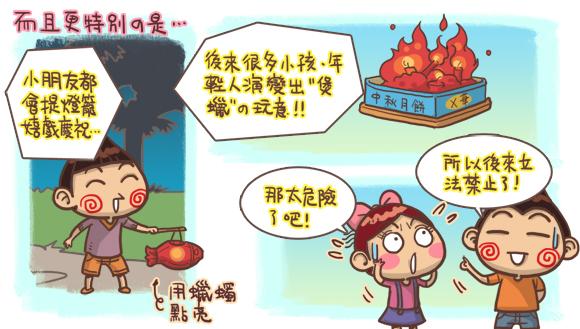 港台文化差異中秋節3