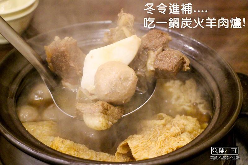 【新北市好吃羊肉爐】長疆羊肉爐,冬天吃鍋,來吃炭火羊肉爐(三重.長疆羊肉爐)