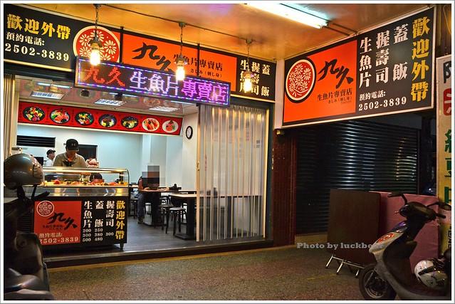 台北漁市美食-九久生魚片專賣店002-DSC_3645