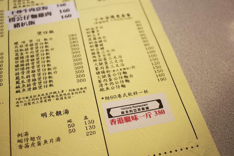 西門-港式茶餐廳-維記茶餐廳-17度C隨拍 (5)